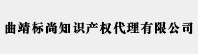 曲靖商标注册_代理_申请